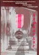 Материалы научно-практической конференции, посвященной памяти видного военного историка, археолога генерал-лейтенанта артиллерии Н.Е.Бранденбурга.